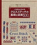 いちばんよくわかる クロスステッチの基礎と図案500