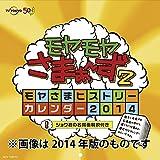 モヤモヤさまぁ~ず2 カレンダー 2015年