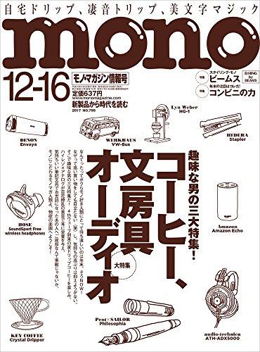 モノマガジン 2017年12/16号 大きい表紙画像