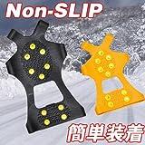 【サイズ豊富強力グリップ】雪道 靴 滑り止め 靴 靴底 滑り止め 雪道スパイク 雪道用 ノンスリップ 雪道 ブーツやシューズに