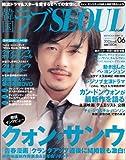 韓国ラブSEOUL vol.6