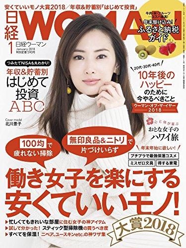 日経 WOMAN 2018年1月号 大きい表紙画像