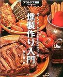 燻製作り入門<br />―おいしいスモークを楽しむレシピ&ハウツー集(アウトドア選書)