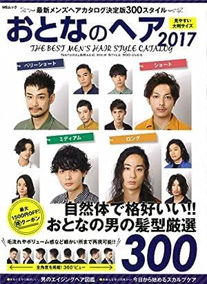 おとなのヘア2017