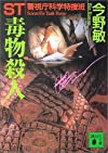 ST警視庁科学特捜班 毒物殺人 (講談社文庫)