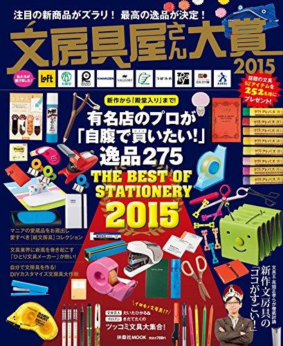 文房具屋さん大賞2015 (扶桑社ムック)