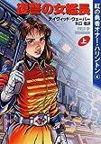 復讐の女艦長〈上〉―紅の勇者オナー・ハリントン〈4〉 (ハヤカワ文庫SF)