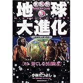 まんが NHKスペシャル 地球大進化 46億年・人類への旅〈6〉ヒト 果てしなき冒険者