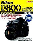 ニコンD800スーパーブック機能解説編 (学研カメラムック)