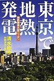 東京で地熱発電 (地熱資源大国ニッポン)