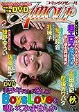 comic Amour (コミックアムール) 2011年 12月号 [雑誌]