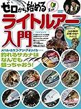ゼロから始めるライトルアー入門―メバル・カサゴ・アジ・アオリイカ…釣れる魚はなんでも狙っちゃおう! (COSMIC MOOK)
