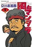 風とマンダラ(1) (モーニングコミックス)