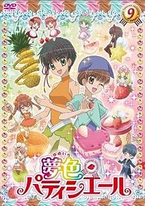 夢色パティシエール9 [DVD]