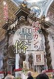 バチカンの聖と俗―日本大使の一四〇〇日
