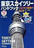 東京スカイツリーハンドブック おどろきと感動の634メートル