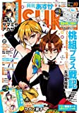 月刊 Asuka (アスカ) 2014年 10月号 [雑誌]