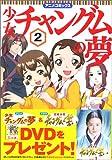 少女チャングムの夢―アニメコミックス (2) (MFコミックス)