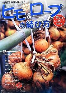 農家直伝ヒモ&ロープの結び方 (現代農業特選シリーズ DVDでもっとわかる)