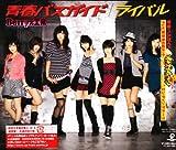 ライバル/青春バスガイド(初回生産限定盤B)(DVD付)