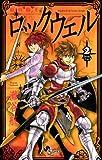 紅の騎士ロックウェル(2) (少年サンデーコミックス)