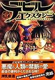 デビルエクスタシー 4 (ヤングマガジンコミックス)