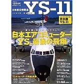 日本航空機製造YS-11―2006年、完全退役! (イカロスMOOK―旅客機型式シリーズ)