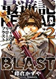 img - for Japanese Manga Saiyuki RELOAD BLAST (2) book / textbook / text book