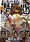 最遊記RELOAD BLAST 第2巻