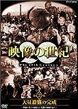 NHKスペシャル 映像の世紀 第2集 大量殺戮の完成 [DVD]