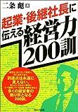 起業・後継社長に伝える経営力200訓 -
