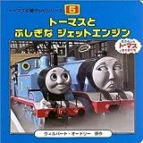 トーマスとふしぎなジェットエンジン (トーマスの新テレビシリーズ)