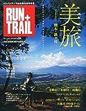 RUN+TRAIL Vol.14 2015年 10 月号