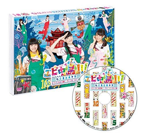 エビ中島!!!~モラトリアムは永遠に…ディレクターズカット版~【DVD2巻】