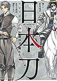 日本刀アンソロジー 伝説の刀剣たち (ぶんか社コミックス)