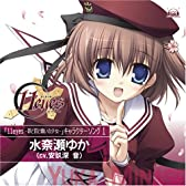 PCゲーム「11eyes-罪と罰と贖いの少女-」 キャラクターソング1 / 水奈瀬ゆか(cv.安玖深音)