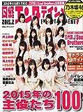 日経エンタテインメント! 2015年2月号
