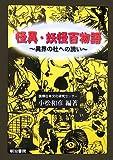 怪異・妖怪百物語 -異界の杜への誘い-(小松 和彦)