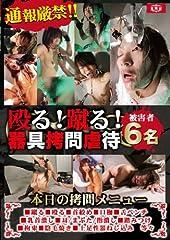 殴る! 蹴る! 器具拷問虐待 被害者6名 TCRD-001 [DVD]