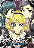 ブロッケンブラッド3 (ヤングキングコミックス)