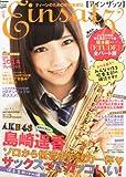 ティーンのための吹奏楽雑誌 アインザッツ Vol.4 2013年 01月号 [雑誌]