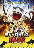 シャークトパス VS 狼鯨[DVD]