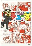 かよえ!チュー学 6 [DVD]