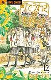 町でうわさの天狗の子 12 原画集付き限定版 (小学館プラス・アンコミックスシリーズ)
