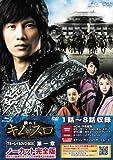 鉄の王 キム・スロ 第一章 <ノーカット完全版>【ブルーレイ&DVD】 [Blu-ray]