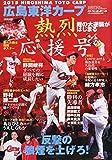 カープ熱烈応援号 鯉の大逆襲がはじまる 2015年 6/14 号 [雑誌]: 週刊ベースボール 別冊