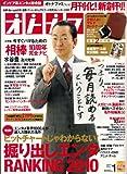 オトナファミ 2011年 01月号 [雑誌]