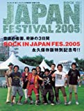 ROCK IN JAPAN FESTIVAL 2005(ロックインジャパンフェス 2005)  [雑誌]