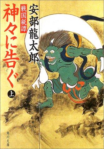 戦国秘譚 神々に告ぐ〈上〉 (角川文庫)