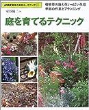 庭を育てるテクニック—宿根草の庭&花いっぱい花壇季節の作業とプランニング (NHK趣味の園芸ガーデニング21)